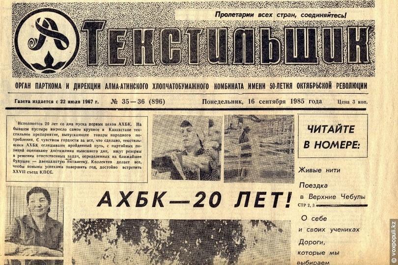 Газета АХБК «Текстильщик»